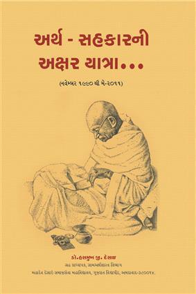 Arth-Sahkarni Askharyatra - November 1990 To May 2011 Gujarati Book by Dr Hasmukh Desai