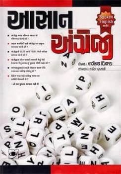 Aasan Angreji nagendra vijay book