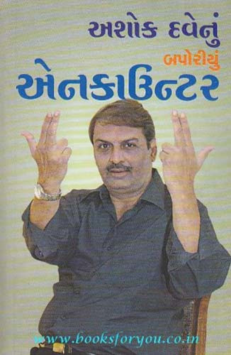 Ashok Dave Nu Baporiyu Encounter Gujarati Book by Ashok Dave