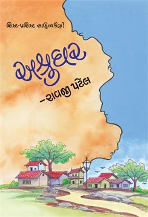 ASHRUGHAR Gujarati Book by RAVJI PATEL