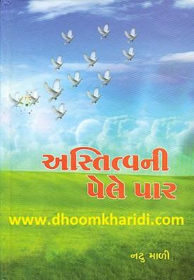 Astitva Ni Pele Paar Gujarati Book by Natu Mali