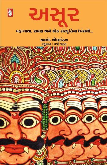 Asur in Gujarati (Anand Neelkantan) Gujarati Book Written By Anand Neelkantan