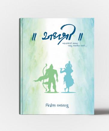 Athashree Gujarati Book by Jignesh Adhyaru - Buy Online