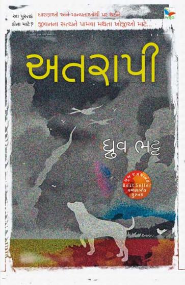 Antim Prayan Gujarati Book