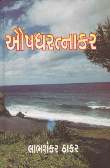 Aaushadh Ratnakar Gujarati Book Written By Labhshankar Thakar