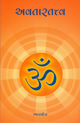 Avatar Tatva Gujarati Book Written By Bhandev