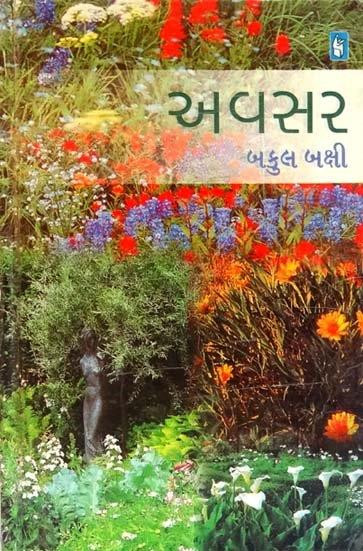 Avsar Gujarati Book Written By Bakul Bakshi