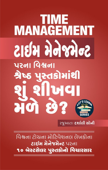 Time Management Parna Viswana Shresth Pustakomathi Shu Sikhva Male chhe