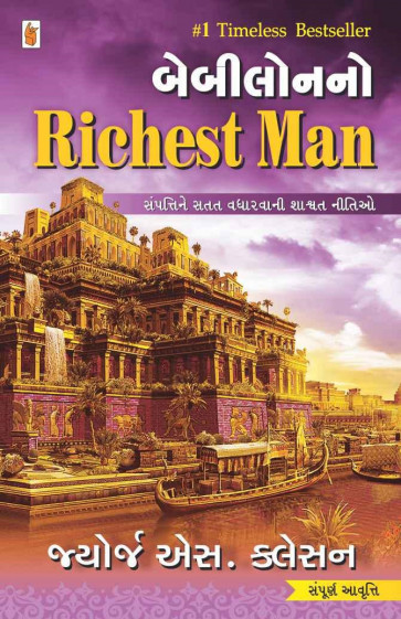The Richest Man In Babylon Book in Gujarati (Babylon No Richest Man) Buy Online with best discount and cash on delivery