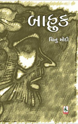Bahuk Gujarati Book Written By Chinu Modi