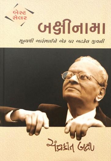 Bakshinama gujarati book