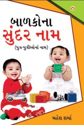 Balako Na Sundar Naam Gujarati Book Written By Mahesh Dat Sharma