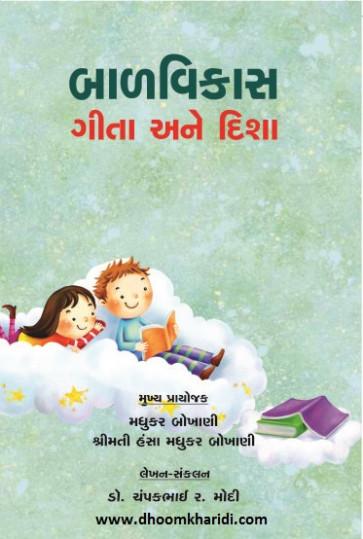 Balvikas Gita Ane Disha Gujarati Book Written By Madhukar Bokhani