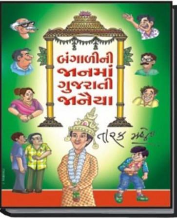 Bangali Ni Janama Gujarati Janaiya Gujarati Book by Tarak Mehta