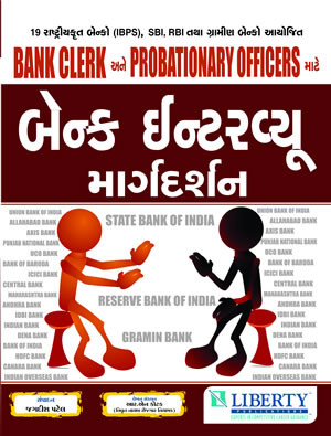 BANK INTERVIEW MARGDARSHAN Gujarati Book