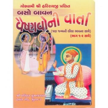 Baso Bavan Vaishnav Ni Varta