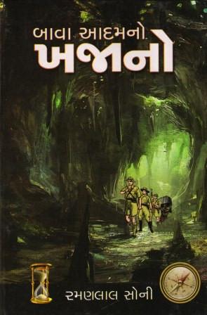 Bava Aadamno Khajano Gujarati Book Written By Ramanlal Soni