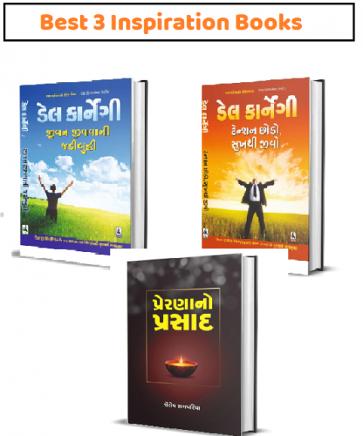 Best 3 Inspiration  Guajrati Books combo