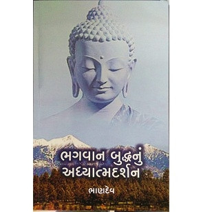 Bhagvan Budhdhnu Adhyatmadarshan