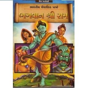 Bhagvan Shree Ram  Gujarati Book Written By General Author