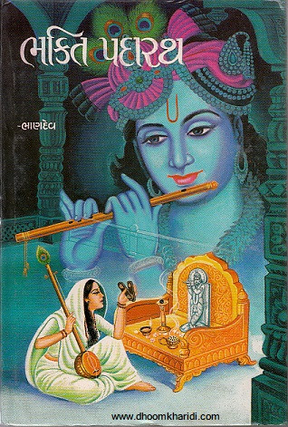 Bhakti Padarath Gujarati Book Written By Bhandev