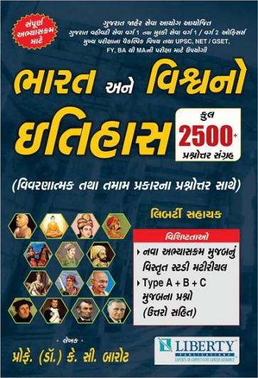 GPSC MAINS OPTIONAL SUBJECT - HISTORY (BHARAT ANE VISHWA NO ITIHAS)