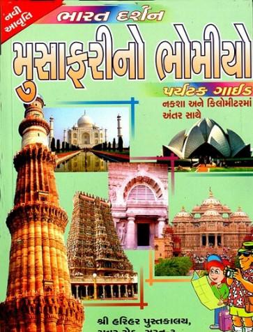 Bharat Darshan Musafarino Bhomiyo Gujarati Book Written By General Author
