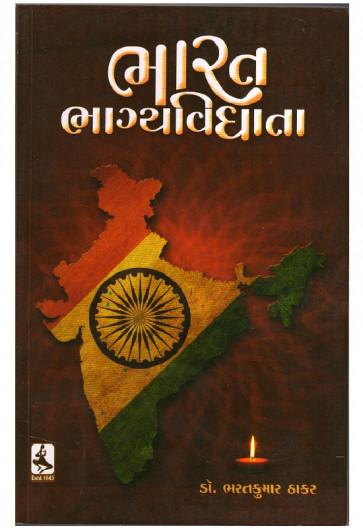 Bharat Bhagyavidhata Gujarati Book