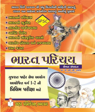 Bharat Parichay for GPSC Gujarati Book
