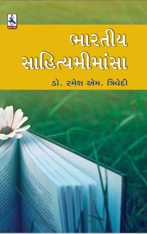 Bharatiya Sahitya Mimansa Gujarati Book Written By Dr Ramesh M Trivedi