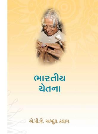 Bharatiya Chetana Gujarati Book Written By A P J Abdul Kalam