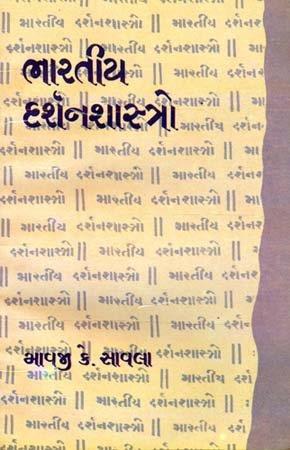 Bharatiya Darshanshashtro Gujarati Book Written By Mavji K. Savla