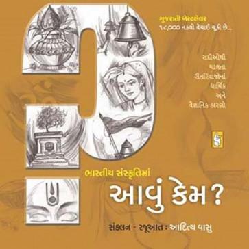 Bharatiya Sanskruti Ma Aavu Kem Gujarati Book by Aditya Vasu
