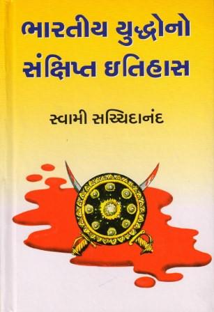 Bharatiya Yuddhono Sankshipt Itihas Gujarati Book Written By Swami Sachidanand