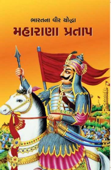 Bharatna Vir Yoddha Maharana Pratap Gujarati Book Written By General Author