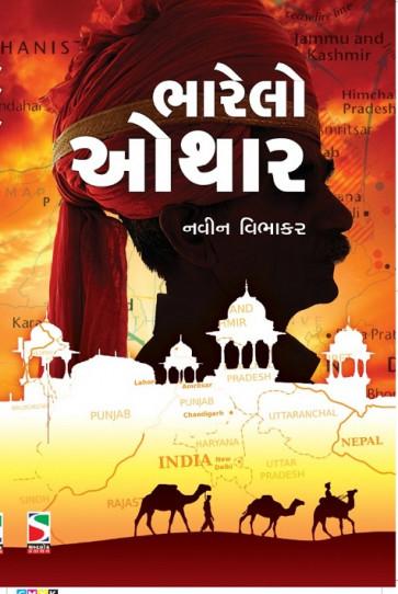Bharelo othar gujarati book