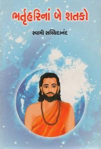 Bhatruhari Na Be Shatako Gujarati Book by Swami Sachidanandji