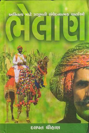 Bhelan Gujarati Book by Dalpat Chauhan