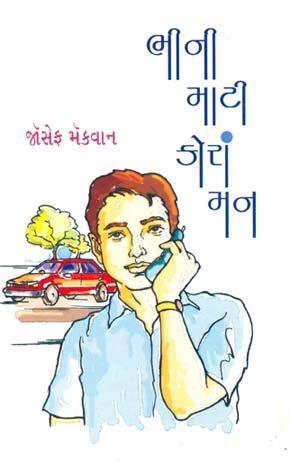 Bhini Mati Kora Man Gujarati Book Written By Joseph Mecwan