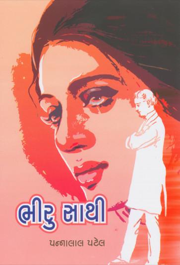 Bhiru Sathi - Bhiru Saathi Gujarati Book by Pannalal Patel
