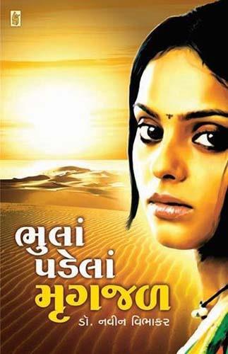 Bhula Padela Mrugjal Gujarati Book by Navin Vibhakar