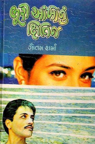 Bhuri Aankhoni Kshitij Gujarati Book Written By Gautam Sharma