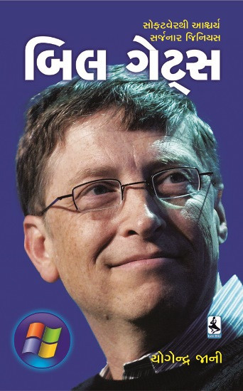 Bill Gates Gujarati Book Written By Yogendra Jani