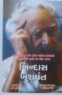 Bindas Khushvant Gujarati Book Written By Aaditya Vasu