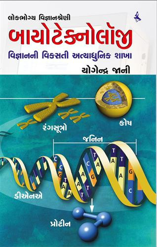 Biotechnology Gujarati Book Written By Yogendra Jani