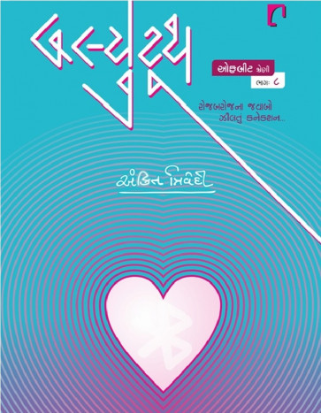 Bluetooth Gujarati Book Written By Ankit Trivedi Buy Online