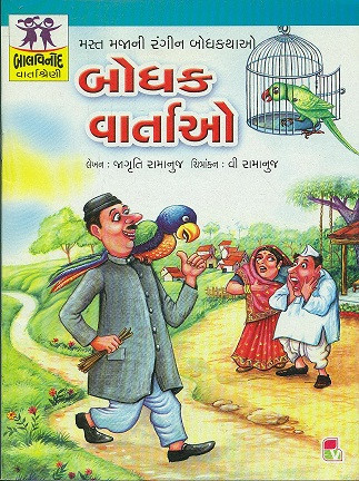 Bodhak Vartao Gujarati Book Written By V. Ramanuj