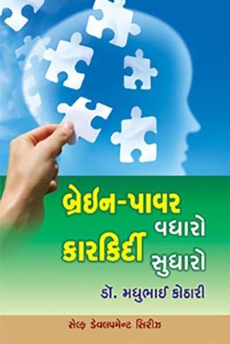 Brain Power Vadharo, Karya Shakti Badhavo Gujarati Book by Dr Madhubhai Kothari