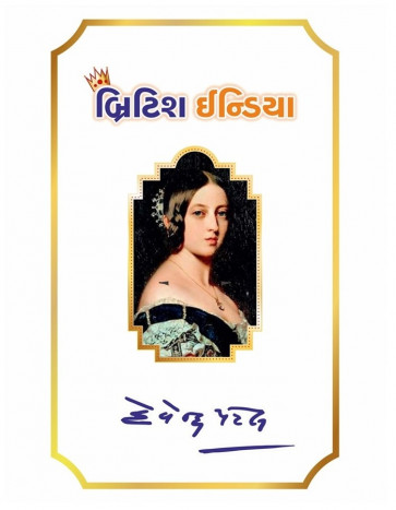 British India Gujarati Book Written By Devendra Patel Buy Online