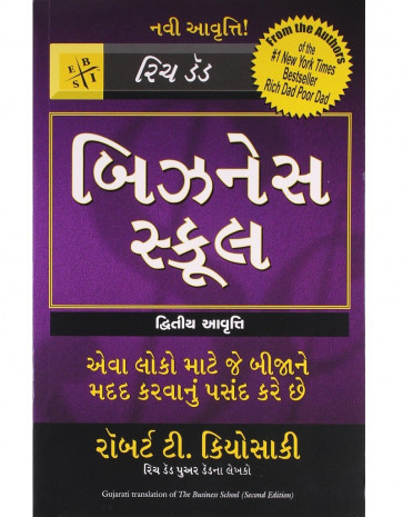 Rich Dad Poor Dad - Business School  (Gujarati Translation)